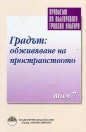 Съхранение и развитие на човешкия капитал в образованието и науката в България