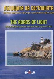 Пътищата на светлината/The roads of light