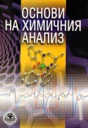 Основи на химичния анализ