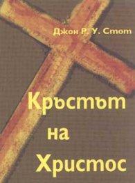 Кръстът на Христос