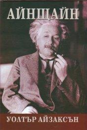 Айнщайн. Неговият живот и Вселената