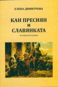 Кан Пресиян и славянката