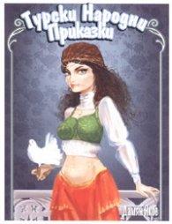 Турски народни приказки
