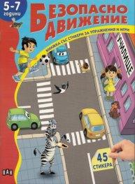 Безопасно движение 5-7 г./ Книжка със стикери за упражнения и игри