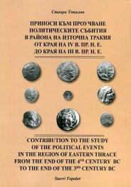 Приноси към проучване политическите събития в района на Източна Тракия от края на IV в. пр. н. е. до края на III в. пр. н. е.