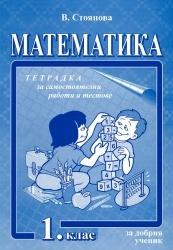 Математика: Тетрадка за самостоятелни работи и тестове за 1. клас. За добрия ученик