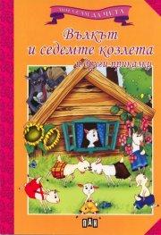 Вълкът и седемте козлета и други приказки/ Мога сам да чета