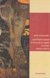 Българската поезия от 40-те и 50-те години на XIX век. Роли на субекта