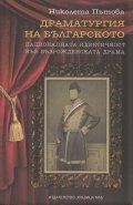 Драматургия на българското. Националната идентичност във възрожденската драма