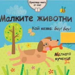 Малките животни. Шумоляща книга от плат (Малкото кученце)