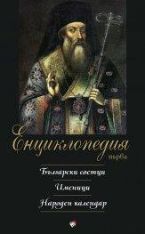 Първа енциклопедия: Български светци. Именици. Народен календар