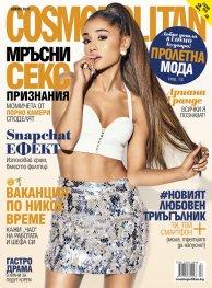 Cosmopolitan 04/2017