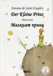 Der Kleine Prinz (двуезична)