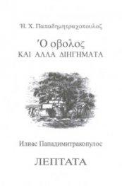 Лептата и други разкази - двуезична