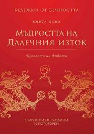 Мъдростта на Далечния изток: Колелото на живота Кн.8 от Бележки от вечността