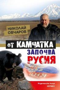 От Камчатка започва Русия