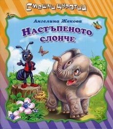 Смешни щуротии: Настъпеното слонче