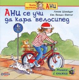 Мишка с книжка: Ани се учи да кара велосипед
