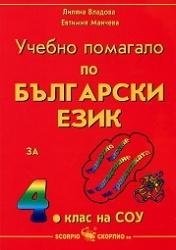 Учебно помагало по български език за 4 клас на СОУ