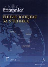 Енциклопедия за ученика Т.6/ Encyclopadia Britannica