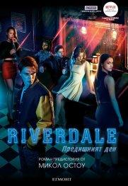 Riverdale: Предишният ден