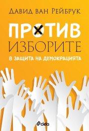 Против изборите. В защита на демокрацията