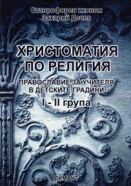 Христоматия по религия. Православие за учителя в детските градини I-II група