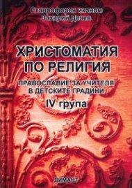 Христоматия по Религия - Православие за учителя в детските градини IV група