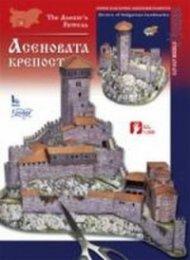 Асеновата крепост/ Хартиени модели