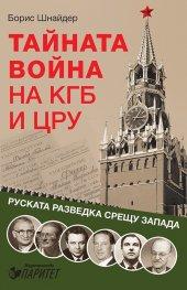 Тайната война на КГБ и ЦРУ