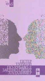 По-хубаво е заедно срещу Алцхаймер