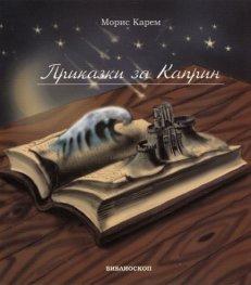 Приказки за Каприн