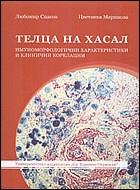 Телца на Хасал. Имуноморфологични характеристики и клинични корелации