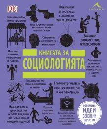 Книгата за социологията (Големите идеи обяснени просто)