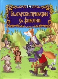 Български приказки за животни