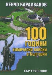 100 години химически войски в България