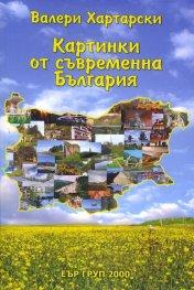 Картинки от съвременна България