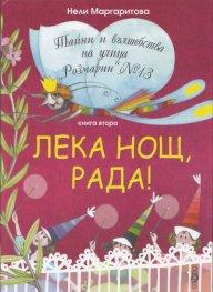 """Лека нощ, Рада! Кн.2 от Тайни и вълшебства на улица """"Розмарин"""" №13"""