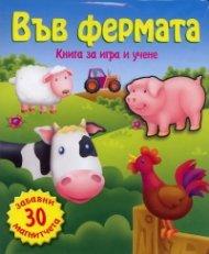 Във фермата. Книга за игра и учене с 30 забавни магнитчета