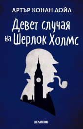 Девет случая на Шерлок Холмс