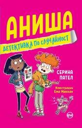 Аниша - детективка по случайност