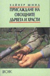 Присаждане на овощните дървета и храсти