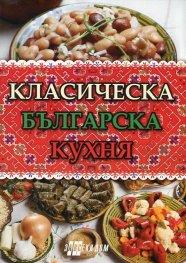 Класическа българска кухня