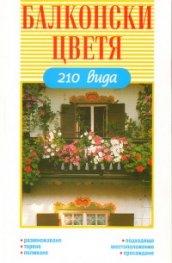Балконски цветя: 210 вида