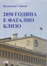 2050 година е фатално близо