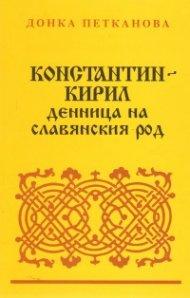 Константин Кирил: Денница на славянския род