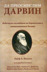 Да преосмислим Дарвин. Ведическо изследване на дарвинизма и интелигентния дизайн