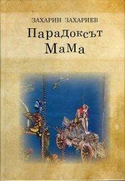 Парадоксът МаМа или Не е възможно да надскоча дъгата (записки на един еклектичен ум)