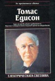Томас Едисон/Лист