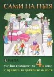 Сами на пътя, Учебно помагало за 4. клас с правила за движение по пътя